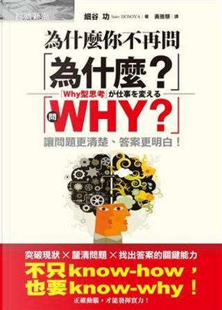 為什麼你不再問「為什麼?」 by 細谷 功