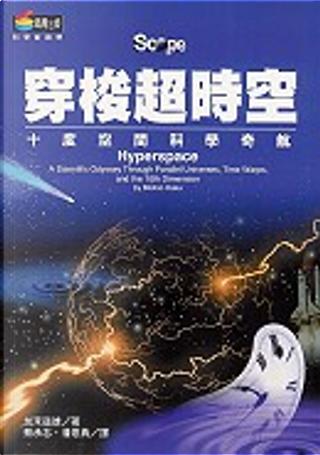穿梭超時空 by 加來道雄
