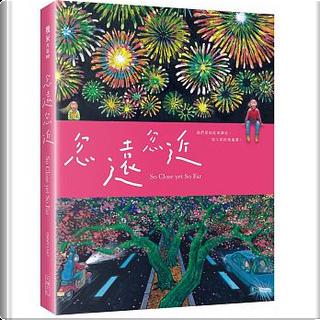 忽遠忽近 by Jimmy Liao