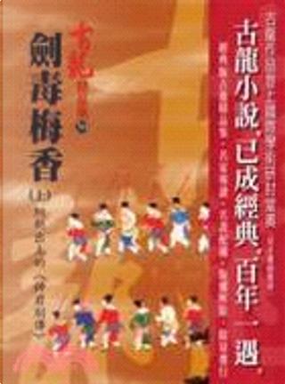 劍毒梅香(上)附新出土的(神君別傳) by 古龍