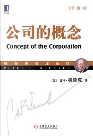 公司的概念 by 德鲁克
