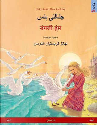 Jungli hans – Janglee hans. Bilingual children's book based on a fairy tale by Hans Christian Andersen (Urdu – Hindi) by Ulrich Renz