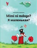 Mimi ni mdogo? Ya malen'kaya? by Philipp Winterberg