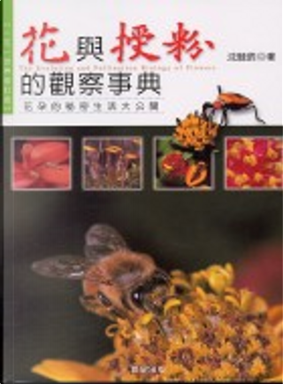 花與授粉的觀察事典 by 沈競辰