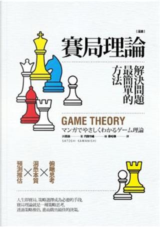 漫畫 賽局理論 by 川西諭