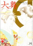 Ooku vol. 14 by Fumi Yoshinaga