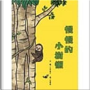 慢慢的小樹懶 by 大村知子