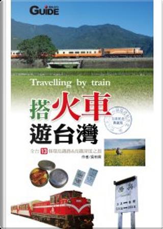 搭火車遊台灣〈10年紀念典藏版〉 by 吳柏青