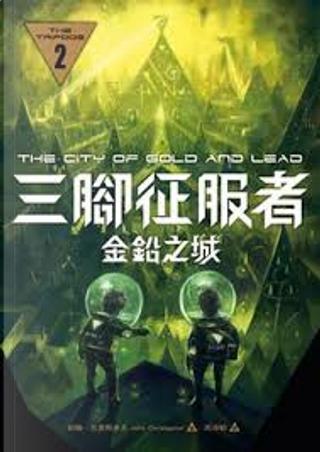 三腳征服者2 by John Christopher, 約翰.克里斯多夫