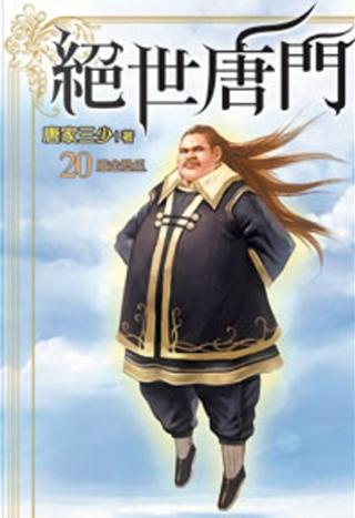 絕世唐門 20 by 唐家三少