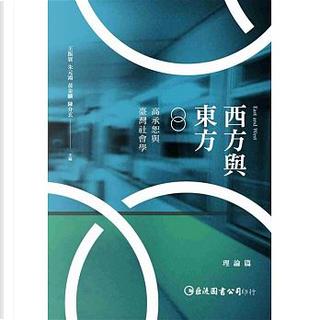 西方與東方:高承恕與臺灣社會學(理論篇) by