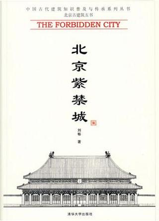 北京紫禁城 by 劉暢