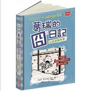葛瑞的囧日記 6 by 傑夫.肯尼