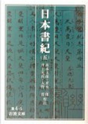 日本書紀〈5〉 by 井上 光貞, 坂本 太郎, 大野 晋, 家永 三郎