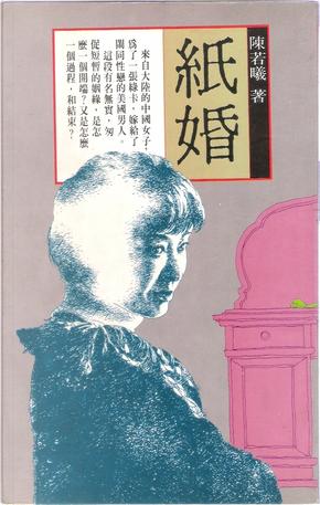 紙婚 by 陳若曦
