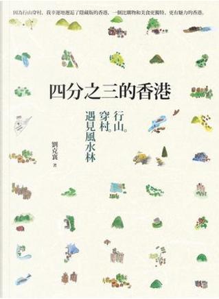 四分之三的香港 by 劉克襄