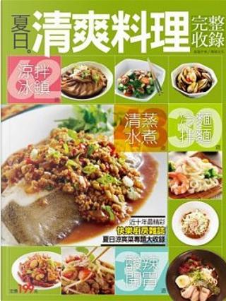 夏日清爽料理完整收錄 by 楊桃文化