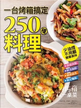 一台烤箱搞定250種料理 by 楊桃文化