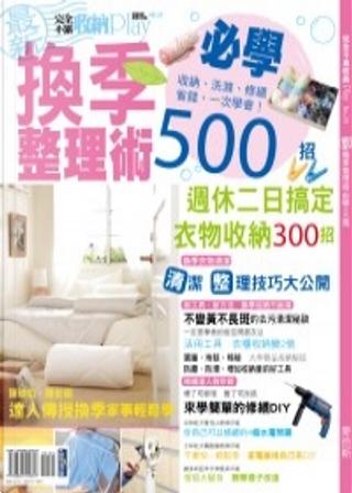 最新換季整理術必學500招 by 收納play編輯部
