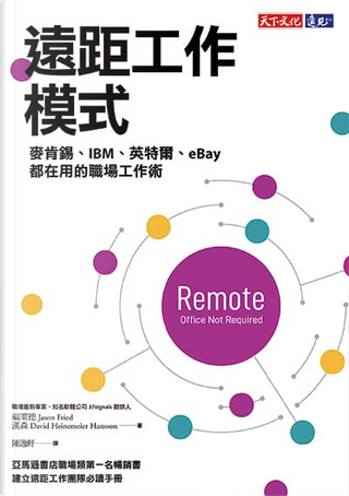 遠距工作模式 by David Heinemeier Hansson, Jason Fried