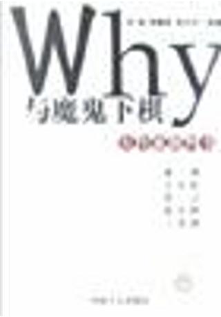 Why与魔鬼下棋 by 李建军, 朱大可, 苍狼