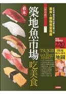 築地魚市場吃美食 by アスペクト編輯部