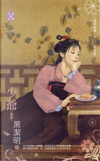 少爺(卷參) by 黑潔明