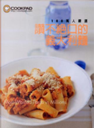 100萬人嚴選 讚不絕口的義大利麵 by 黃承浩, COOKPAD