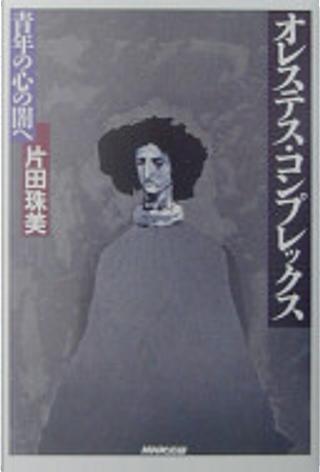 オレステス・コンプレックス by 片田珠美