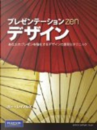 プレゼンテーション Zen デザイン by Garr Reynolds, ガー・レイノルズ