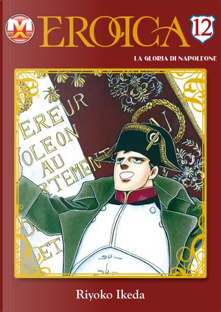 Eroica vol. 12 by Riyoko Ikeda