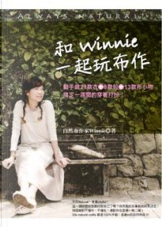 和Winnie一起玩布作:動手做21款衣8款包13款布小物搞定一週間的穿著打扮 by Winnie