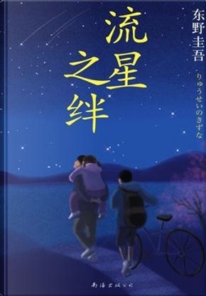 流星之绊 by 东野圭吾
