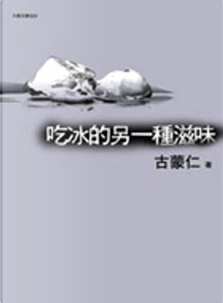 吃冰的另一種滋味 by 古蒙仁