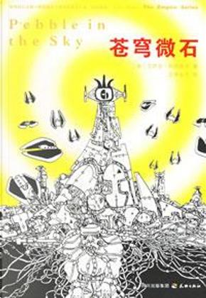 苍穹微石 by Isaac Asimov