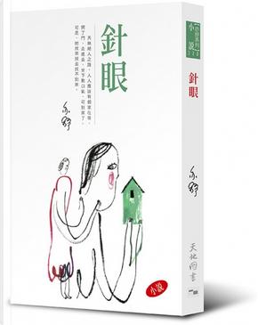 針眼 by Yi Shu