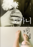 熔爐 by 孔枝泳
