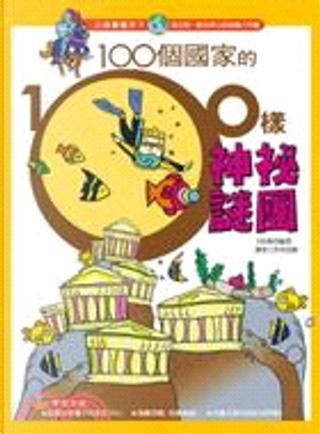 100個國家的100樣神祕謎團 by 王紅梅