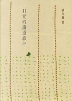 11元的鐵道旅行 by 劉克襄