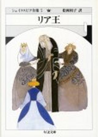シェイクスピア全集 by William Shakespeare, W. シェイクスピア