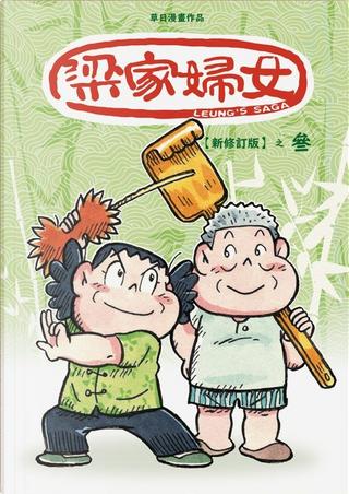梁家婦女之參 by 草日