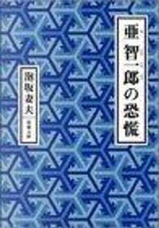 亜智一郎の恐慌 by 泡坂 妻夫
