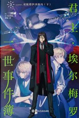 君主·埃尔梅罗二世事件簿 3 by 三田诚