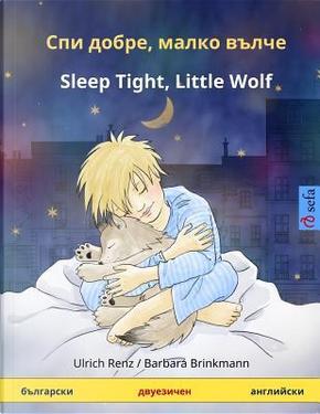 Spi dobre, malko vulche – Sleep Tight, Little Wolf. Bilingual Children's Book (Bulgarian – English) by Ulrich Renz