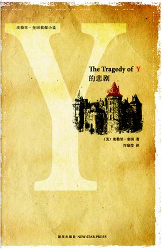 Y的悲劇 by 埃勒里・奎因