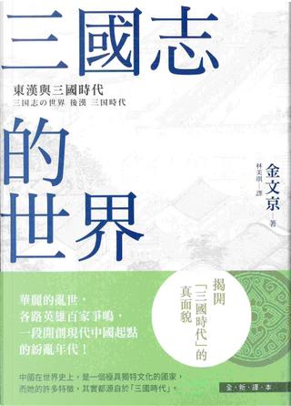 三國志的世界:東漢與三國時代 by 金文京