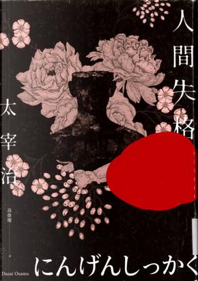 人間失格 by 太宰 治