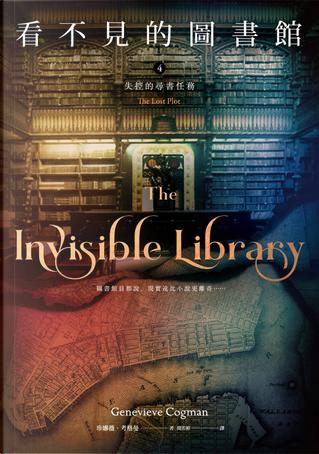 看不見的圖書館 4 失控的尋書任務 by Genevieve Cogman