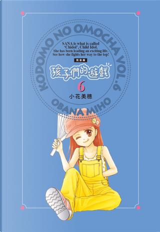孩子們的遊戲 完全版 6 by 小花美穗