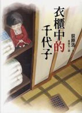 衣櫃中的千代子 by 荻原 浩